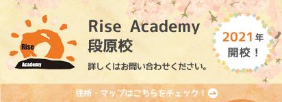 Rise Academy段原校開校